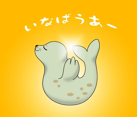 あらちゃん-c2b.jpg